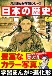 日本の歴史(2) 飛鳥朝廷と仏教 飛鳥~奈良時代
