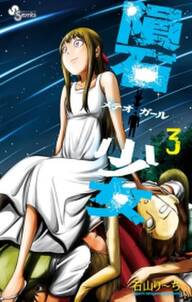 隕石少女 3