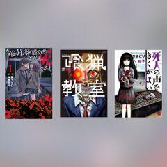 怖くて切ない学園ホラー漫画おすすめ10選