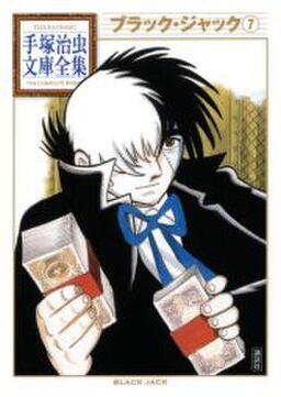 ブラック・ジャック 手塚治虫文庫全集(7)