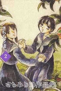 さちみりほ作品集2