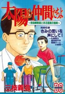 太陽の仲間たちよ ~身体障害者とある医師の挑戦~ DC-ドキュメント・コミック-(1)
