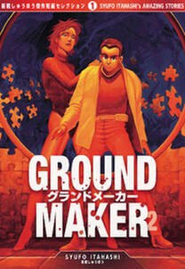 GROUND MAKER [板橋しゅうほう傑作短編コレクション1]
