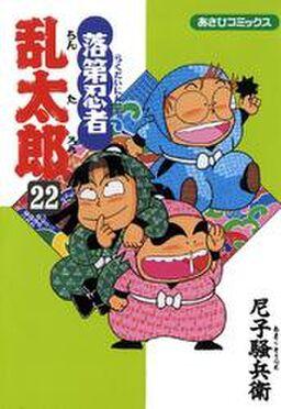 落第忍者乱太郎 22巻