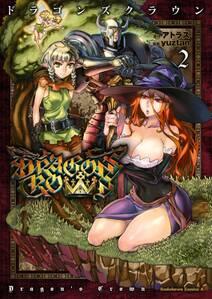 ドラゴンズクラウン(2)