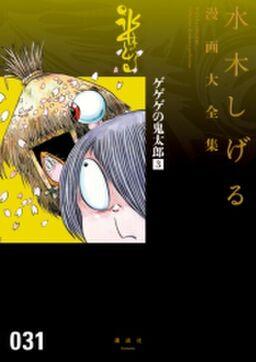 ゲゲゲの鬼太郎 水木しげる漫画大全集(3)
