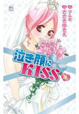 泣き顔にKISS8