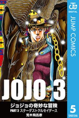 ジョジョの奇妙な冒険 第3部 モノクロ版 5