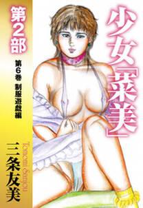 少女「菜美」 第2部 第6巻 制服遊戯編