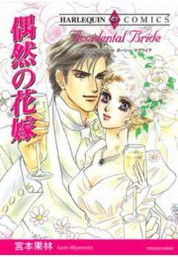 偶然の花嫁