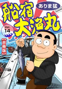 船宿 大漁丸【合冊版】14