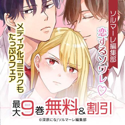 恋するソワレ♡メディア化コミックもたっぷり無料&割引フェア