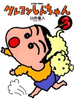 クレヨンしんちゃん3
