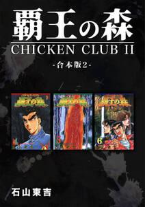 覇王の森 -CHICKEN CLUBⅡ-【合本版】(2)