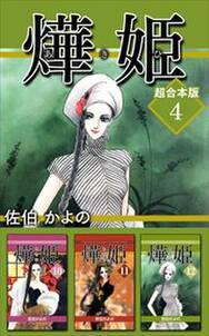 あき姫 超合本版4