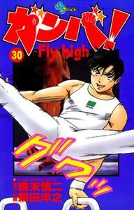 ガンバ! Fly high 30
