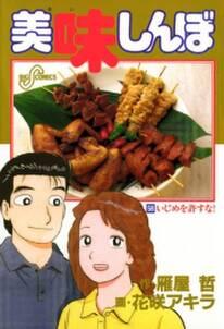 美味しんぼ 58