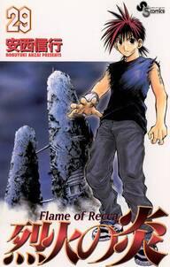 烈火の炎 29