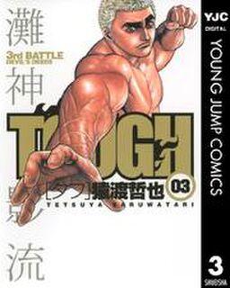 TOUGH―タフ― 3