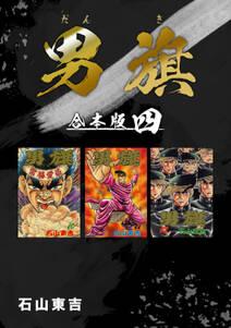 男旗【合本版】(4)