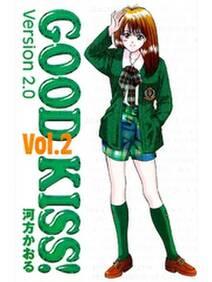 GOOD KISS!Version2.0 2巻