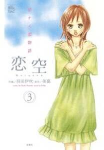恋空 切ナイ恋物語3