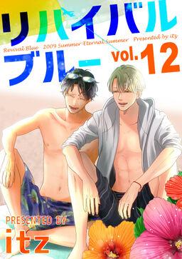 リバイバルブルー vol.12