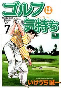 ゴルフは気持ち 7