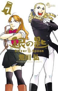 銀の匙 Silver Spoon 7