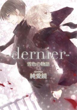-dernier- 雪色の物語4【分冊版第04巻】