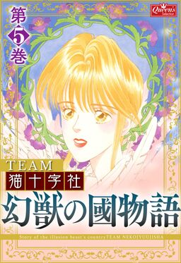 幻獣の國物語 【第5巻】