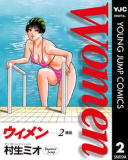 Women―ウィメン― 2