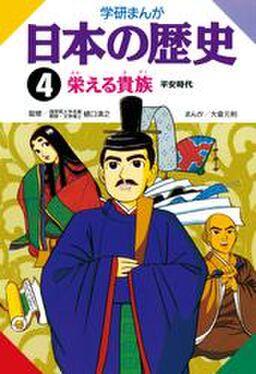 学研まんが日本の歴史 4 栄える貴族 平安時代