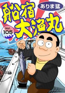 船宿 大漁丸105