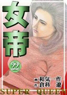 女帝 22巻