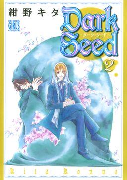 Dark Seed―ダーク・シード―(2)