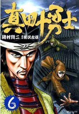 真田十勇士 6