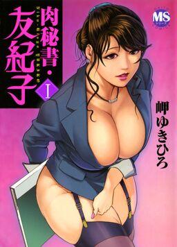 肉秘書・友紀子 1