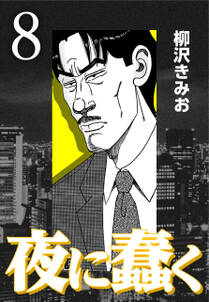 夜に蠢く【新装版】8