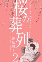 桜の葬列【分冊版】 2