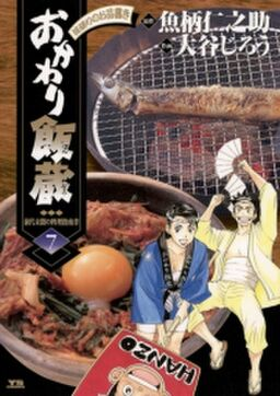 おかわり飯蔵 7