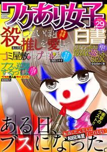 ワケあり女子白書 vol.29