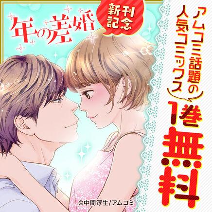 『年の差婚』新刊記念!アムコミ話題の人気コミックスが今なら1巻無料キャンペーン!