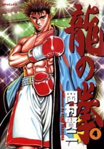 龍の拳(4)