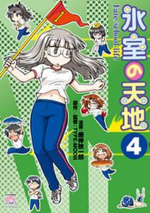 氷室の天地 Fate/school life: 4
