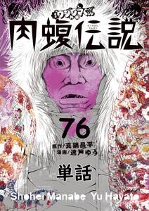 闇金ウシジマくん外伝 肉蝮伝説【単話】 76