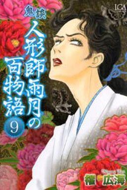 鬼談 人形師雨月の百物語9