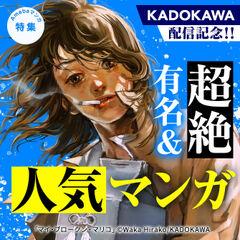 【KADOKAWA配信記念】超絶有名&人気マンガ特集