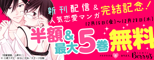 Berry's COMICS  人気恋愛マンガ完結記念! 半額&最大5巻無料キャンペーン
