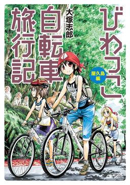 びわっこ自転車旅行記 屋久島編